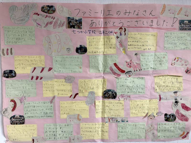 石川県かほく市立七塚小学校からの手紙